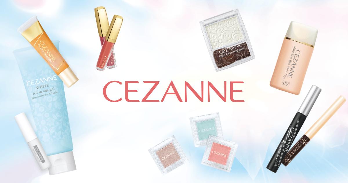セザンヌ/CEZANNE 公式サイト ~ずっと安心、ずっとキレイ~